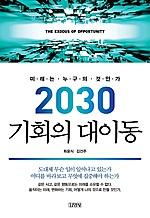 2030 기회의 대이동