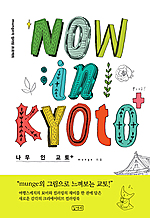 NOW in KYOTO+ 나우 인 교토+