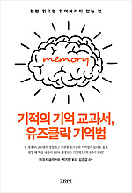 기적의 기억 교과서, 유즈클락 기억법  한번 읽으면 잊어버리지 않는 법