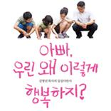 <아빠, 우린 왜 이렇게 행복하지?> 김병년 목사의 일상다반사