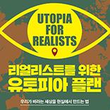 <리얼리스트를 위한 유토피아 플랜>