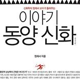 <이야기 동양신화>