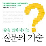 삶을 변화시키는 질문의 기술
