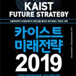 <카이스트 미래전략 2019>
