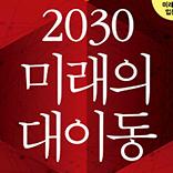 <2030 미래의 대이동>