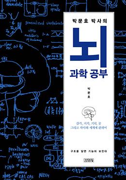 박문호 박사의 뇌과학 공부